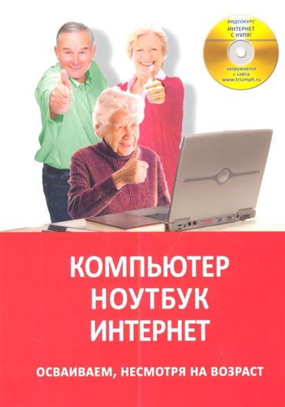Матвиенко Ю. Компьютер. Ноутбук. Интернет. Осваиваем, несмотря на возраст черняк а черняк ж доманова ю высшая математика на базе mathcad общий курс