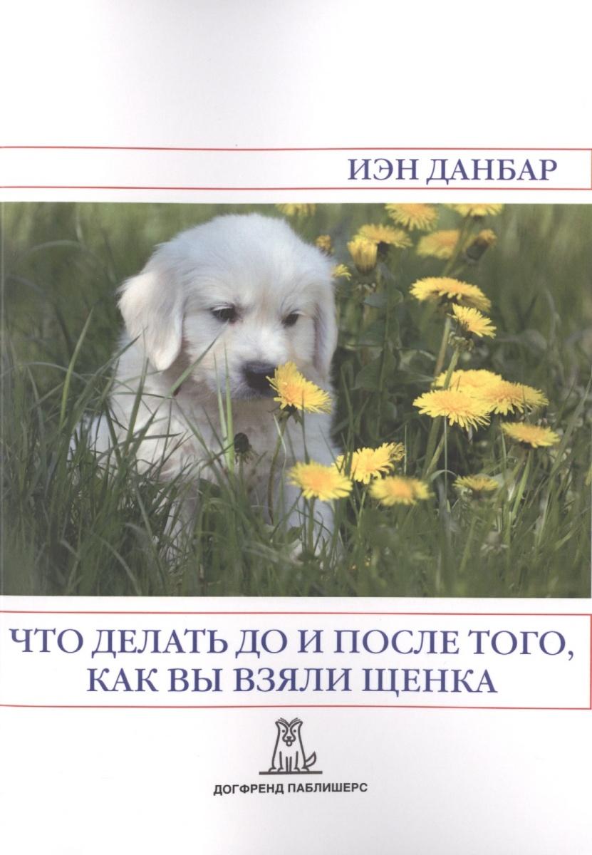 Что делать до и после того, как вы взяли щенка. 2-е издание