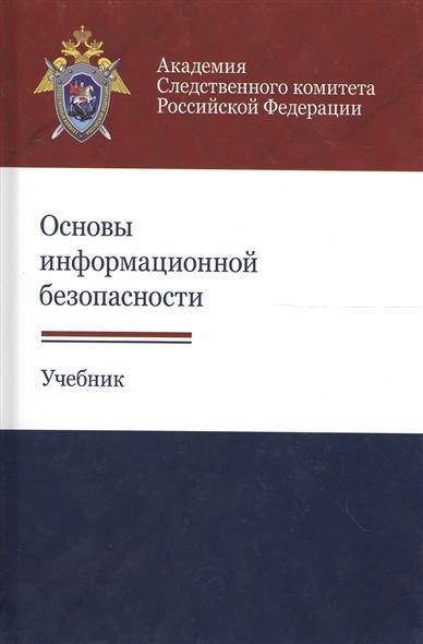 Основы информационной безопасности. Учебник
