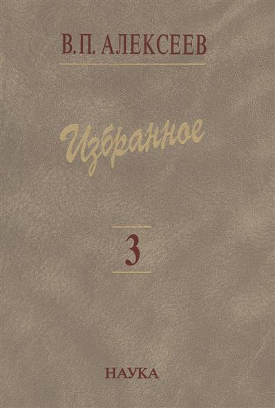 Избранное. В пяти томах. Том 3. Историческая антропология и экология человека