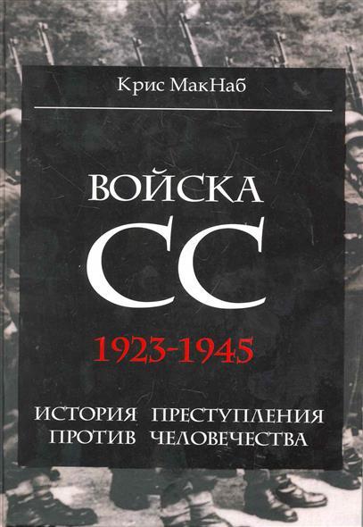 Войска СС 1923-1945 история преступления против человечества