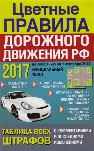 Цветные правила дорожного движения РФ 2017 с комментариями и цветными иллюстрациями