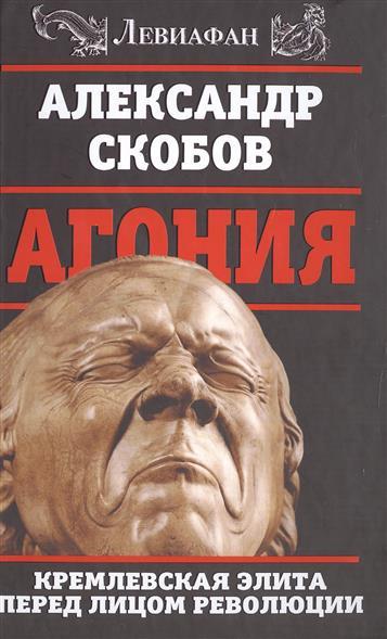 Скобов А. Агония. Кремлевская элита перед лицом революции цена
