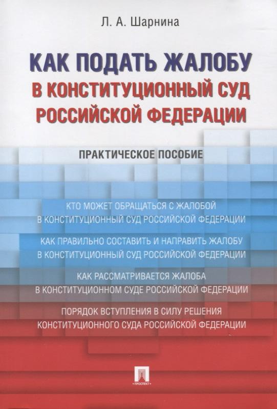цены Шарнина Л. Как подать жалобу в Конституционный Суд Российской Федерации. Практическое пособие