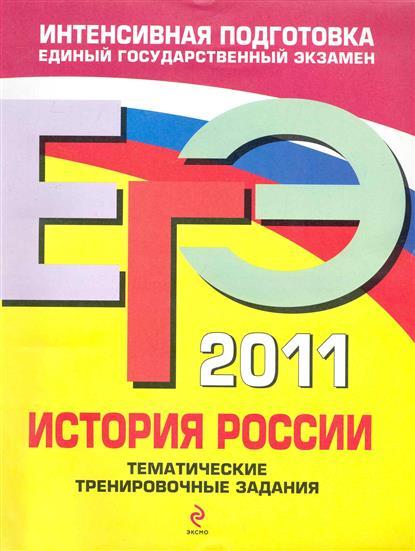 ЕГЭ 2011 История России Тематич. тренир. задания