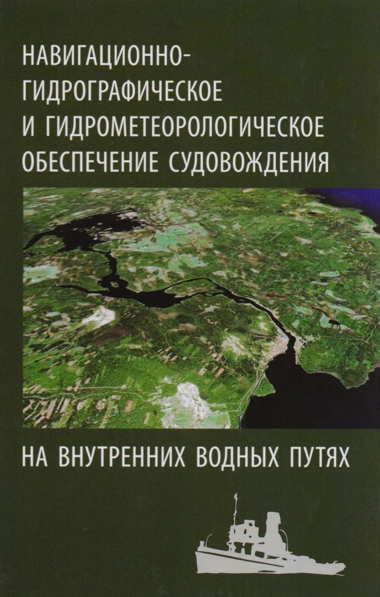 Катенин В., Зернов А., Журавлев М., Дмитриев В. Навигационно-гидрографическое и гидрометеорологическое обеспечение судовождения на внутренних водных путях