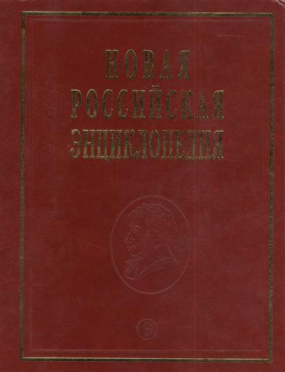 Новая Российская энциклопедия. Том ХIII (1). Пермяк-Португальские