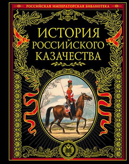 История российского казачества. Иллюстрированное издание