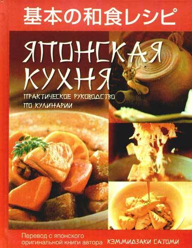 Японская кухня Практ. руков. по кулинарии