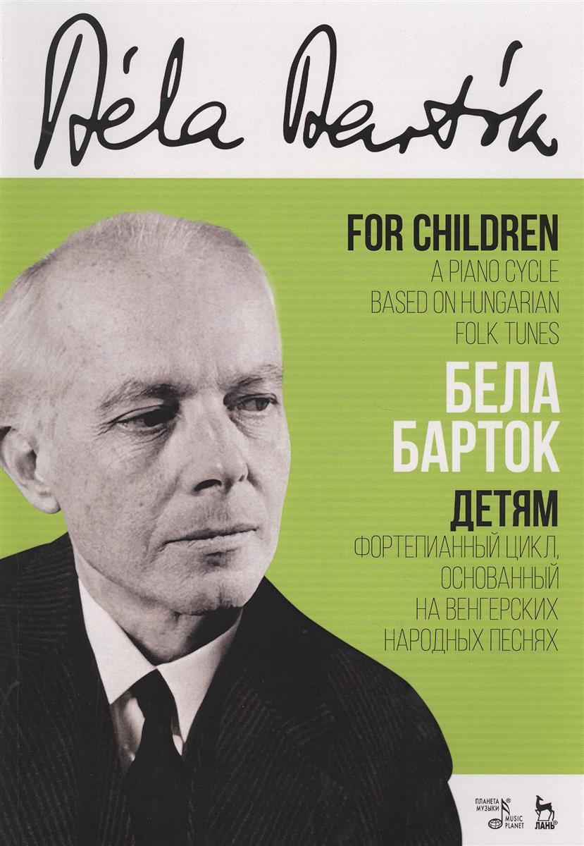 For Children a piano cycle based on Hungarian folk tunes. Sheet music / Детям фортепианный цикл, основанный на венгерских народных песнях. Ноты