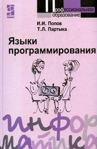 Голицына О., Партыка Т., Попов И. Языки программирования голицына о информационные системы