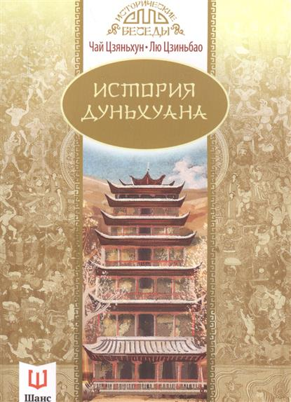 История Дуньхуана