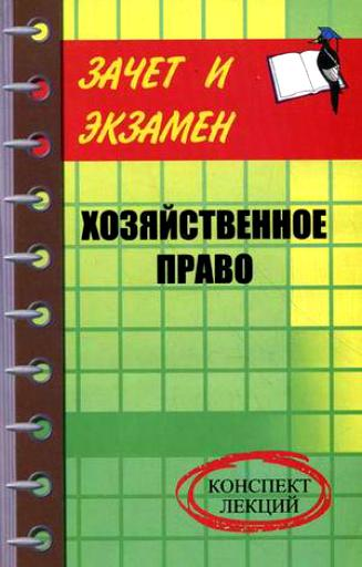 Хозяйственное право Тимошенко