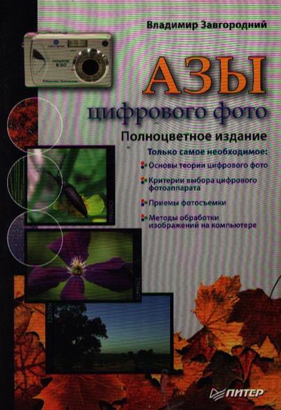 Азы цифрового фото Полноцветное изд.