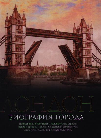 Лондон. Биография города