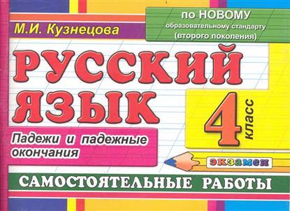 Русский язык 4 кл. Падежи и падежные окончания Самост. работы