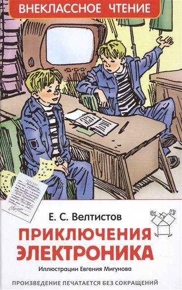 Велтистов Е. Приключения Электроника