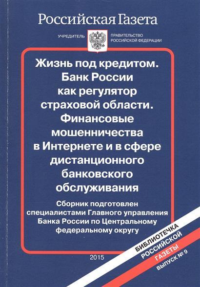 Жизнь под кредитом. Банк России как регулятор страховой области. Финансовые мошенничества в Интернете и в сфере дистанционного банковского обслуживания