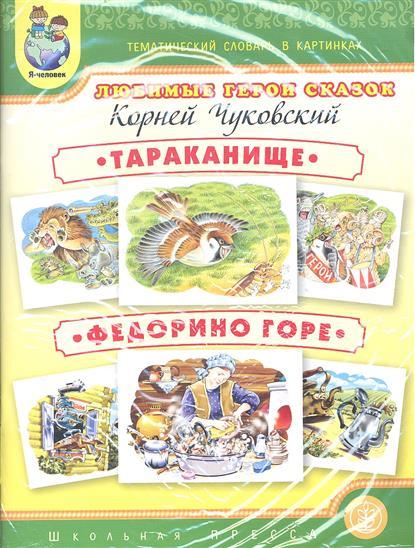 Чуковский К. Любимые герои сказок. Тараканище. Федорино горе любимые герои сказок