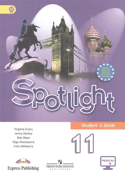 Книга spotlight 11: workbook = английский язык. 11 класс. Рабочая.