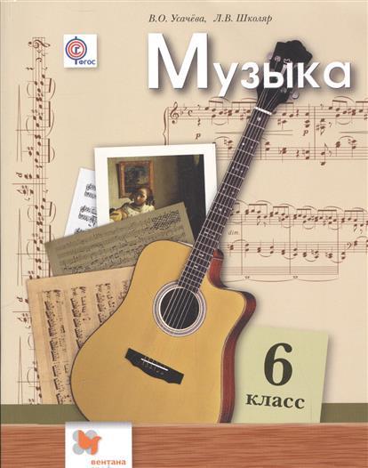 Музыка. 6 класс. Учебник