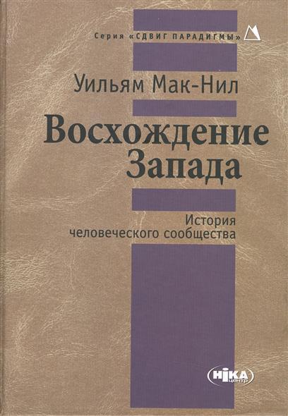 Мак-Нил У. Восхождение Запада. История человеческого сообщества