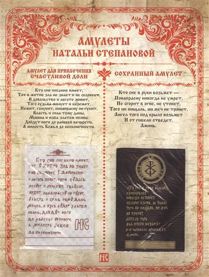 Амулеты Натальи Степановой. Амулет для привлечения счастливой доли. Сохранный амулет