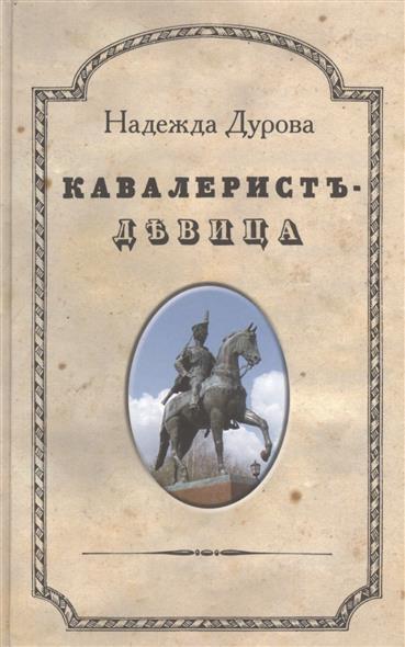 Дурова Н. Кавалерист-девица дурова н записки кавалерист девицы