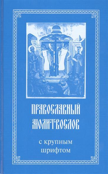 Православный молитвослов с крупным шрифтом православный толковый молитвослов