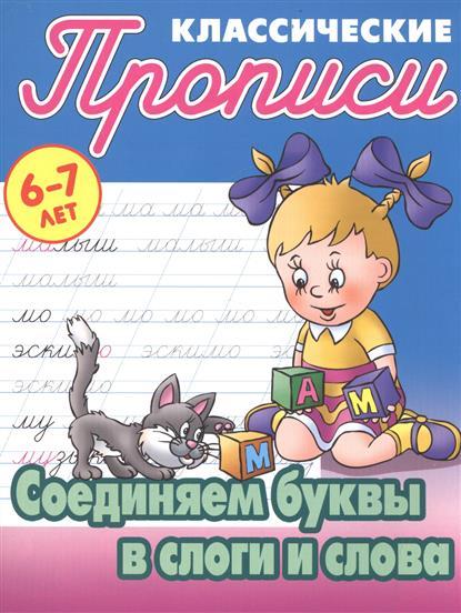 Классические прописи. Соединяем буквы в слоги и слова. 6-7 лет