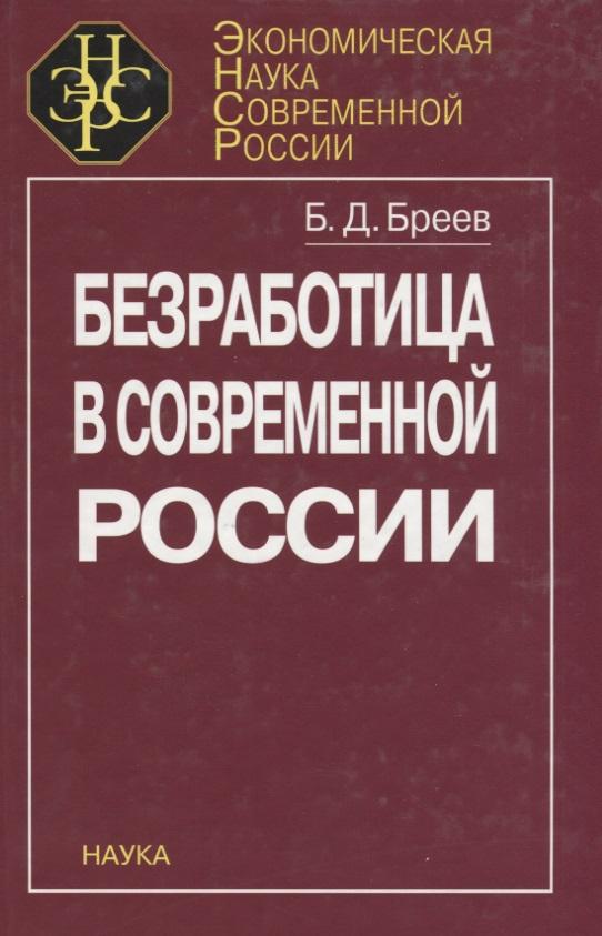 Безработица в современной России