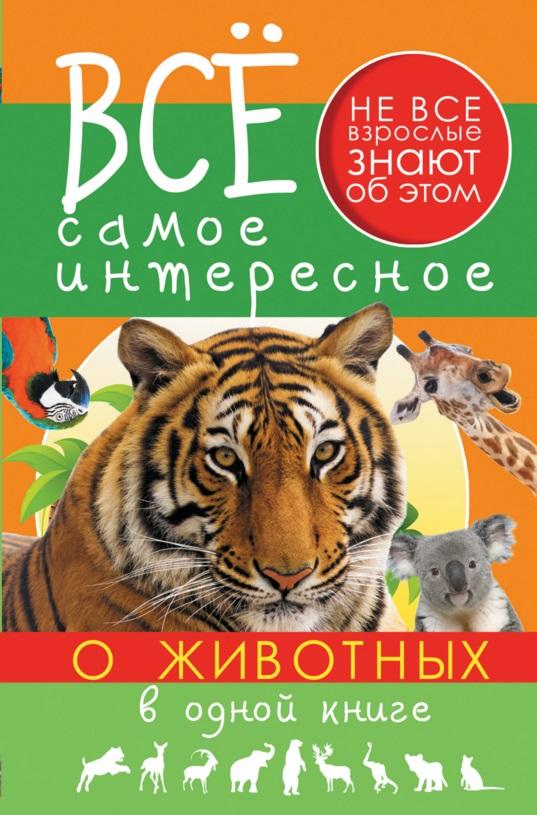 Кошевар Д., Хомич Е. Все самое интересное о животных в одной книге ликсо в в филиппова м д хомич е о все о динозаврах