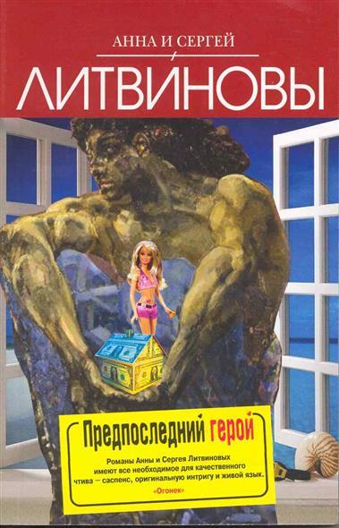 Донцова Д. Эта горькая сладкая месть дарья донцова эта горькая сладкая месть