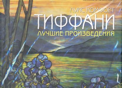 Тиффани Лучшие произведения