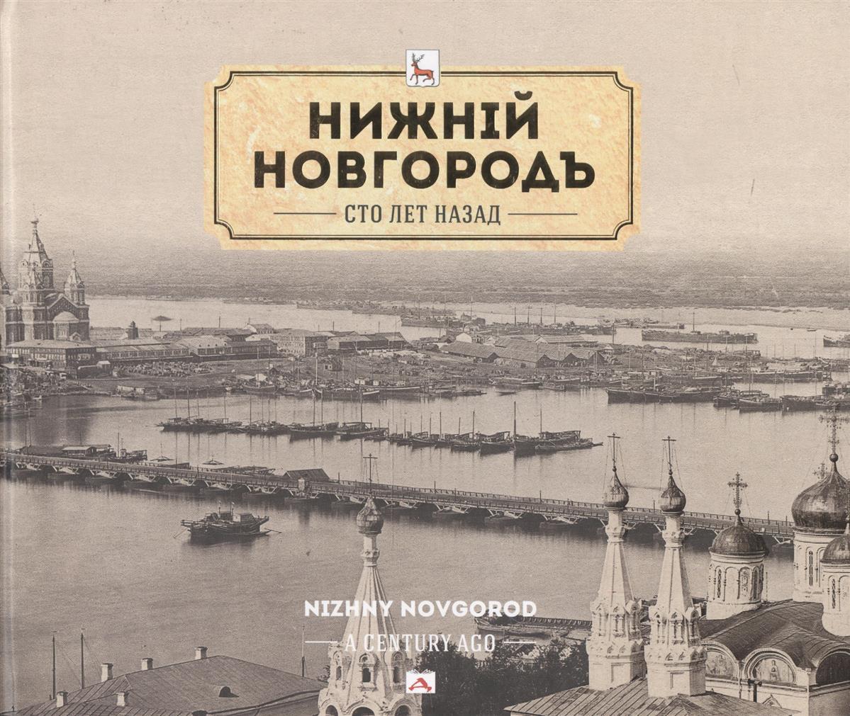 Гройсман Я. и др. Нижний Новгород сто лет назад. Альбом