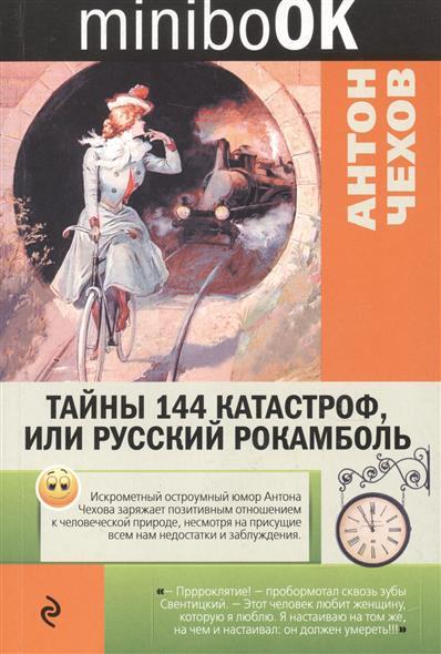 цена на Чехов А. Тайны 144 катастроф, или Русский Рокамболь
