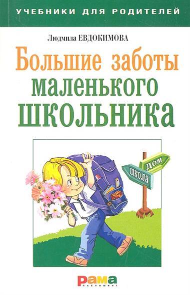 Евдокимова Л. Большие заботы маленького школьника