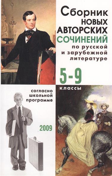Сборник новых авторских сочинений по русской и зарубежной литературе. 5-9 классы. Согласно школьной программе