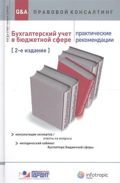 Бухгалтерский учет в бюджетной сфере. Практические рекомендации. 2 издание