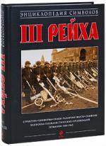Энциклопедия символов Третьего Рейха
