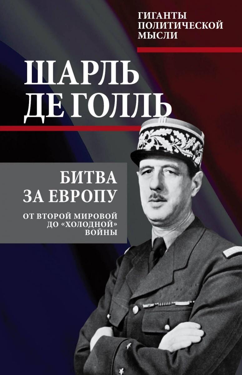 Голль Ш. Битва за Европу. От Второй мировой до холодной войны кай мольтке за кулисами второй мировой войны
