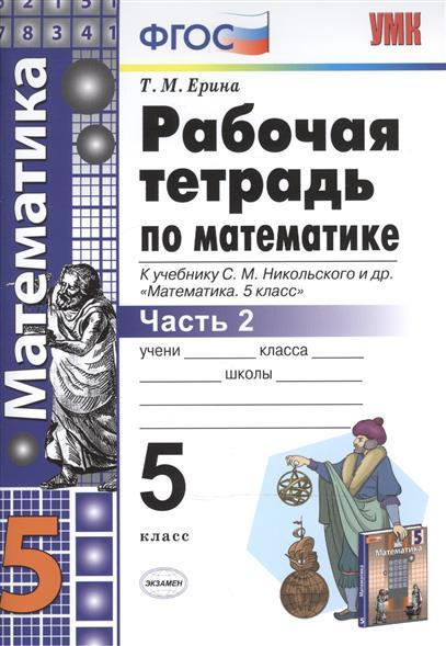 решебник математике языку 5 класс