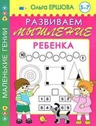 Ершова О. Развиваем мышление ребенка 5-7 лет развиваем мышление