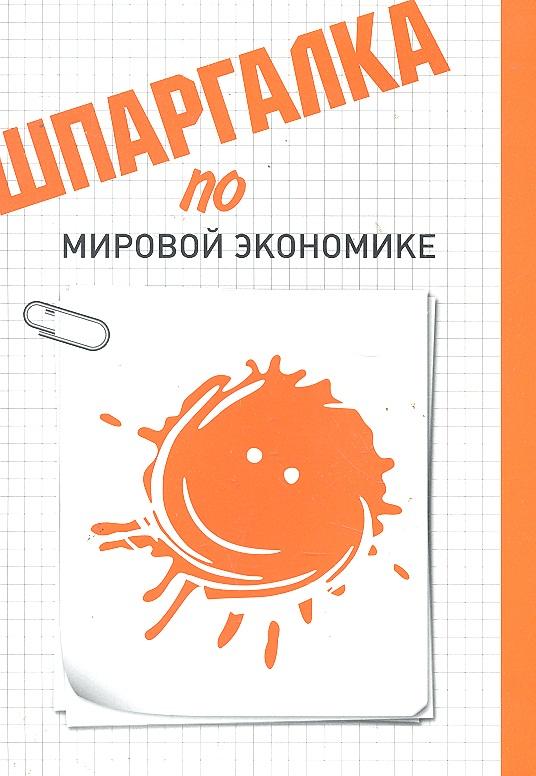 Сергеева Л. Шпаргалка по мировой экономике издательство иддк лекции по экономике