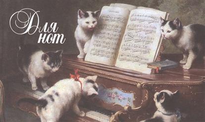 Для нот (Котята)