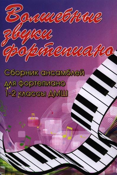 Волшебные звуки фортепиано. Сборник ансамблей для фортепиано 1-2 классы ДМШ. Учебно-методическое пособие