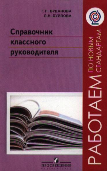 Справочник классного руководителя. Пособие для учителей общеобразовательных учреждений