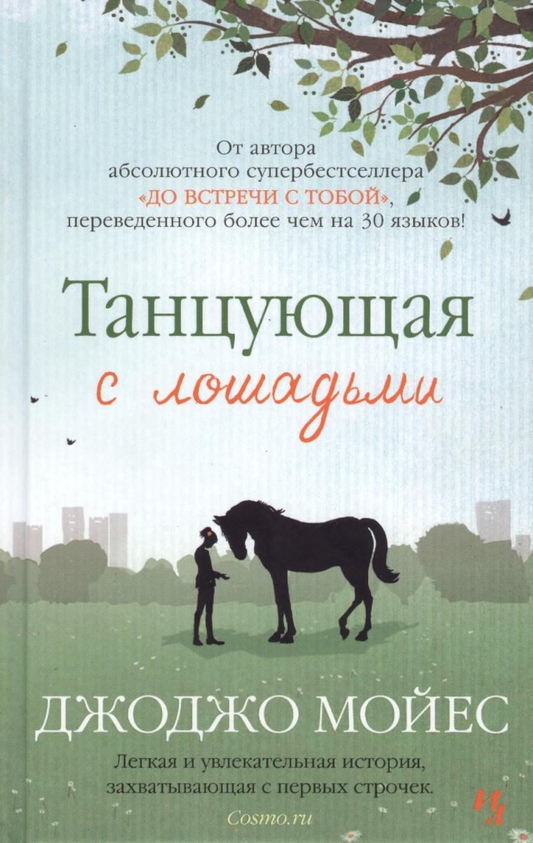 Мойес Дж. Танцующая с лошадьми мойес дж девушка которую ты покинул