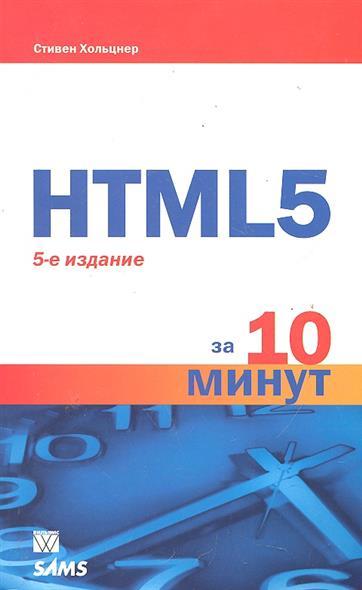 HTML5 за 10 минут