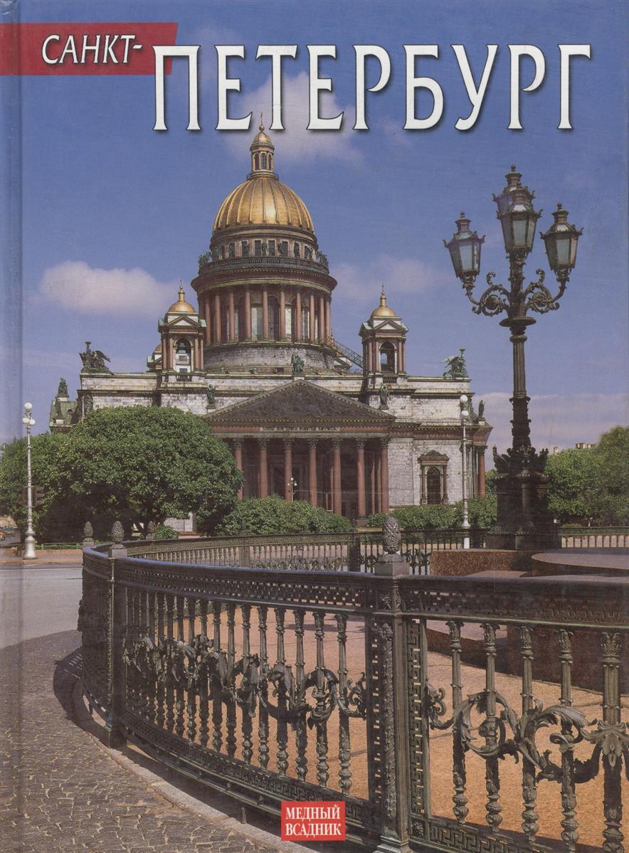 Альбом Санкт-Петербург Исаак. собор